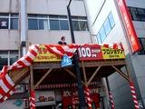 20100724_船橋市本町_ふなばし市民まつり_出店準備_1008_DSC00357