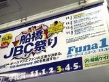 20101031_船橋若松1_船橋競馬場_改装_船橋JBC祭り_1238_DSC08848