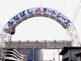 20101017_船橋市浜町2_船橋オートフィスティバル_1437_DSC06552