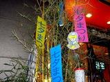 20100705_ららぽーとTOKYO-BAY_七夕_短冊_生笹_2227_DSC06809