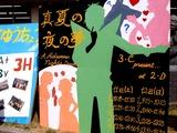 20100912_船橋市芝山2_千葉県立船橋東高校_飛翔祭_1109_DSC09341