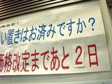 20100929_JT_タバコ_煙草_値上げ_愛煙家_禁煙_1229_DSC01980