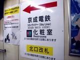 20100729_JR東日本_JR京葉線_運休_遅延_強風_2010_DSC01569