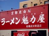 20101212_京都北白川ラーメン魁力屋_船橋成田街道店_0949_DSC06512