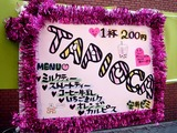 20101023_市川市二俣_東京経営短期大学_秋桜祭_1219_DSC07156