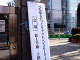 20101212_千葉工業大学_先端ものづくりチャレンジ_1224_DSC06827