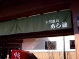 20101212_船橋市田喜野井6_みどりの湯船橋田喜野井店_1031_DSC06593