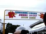 20101009_JR東日本_京葉車両センターフェア_1024_DSC04140