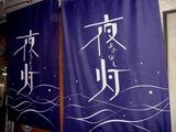20101120_千葉市稲毛_第5回夜灯_よとぼし_公園_1714_DSC02612