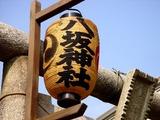 20100731_津田沼ふれあい夏祭り_八坂神社祭礼_1520_DSC01876