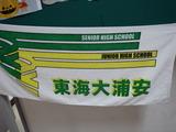 20101031_東海大学付属浦安高校中等部_建学祭_1035_DSC08607