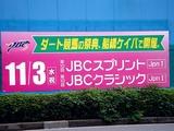 20101024_船橋若松1_船橋競馬場_改装_船橋JBC祭り_1330_DSC07873