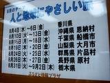 20100817_東京都_ふるさと情報プラザ_船橋即売会_1835_DSC05602