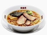 20101204_幸楽苑_中華そば_290円