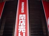 20101210_東京有楽町_西武有楽町店_完全閉店_2113_DSC06064