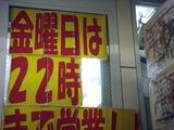 20101202_JR東日本_JR東京駅_NEWDAYS_0840_DSC04790