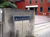 20100410_市川市二俣_東京経営短期大学_0932_DSC00482
