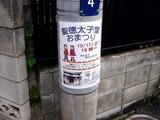 20101017_市川市平田2_聖徳太子堂_大祭_1036_DSC06309