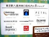 20101124_JR東京駅_京葉ストリート_KeiyoStreet_1929_DSC03815