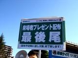 20101103_船橋市若松1_船橋競馬場_船橋JBC祭り_0909_DSC09061
