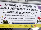 20101123_JR東京駅_京葉ストリート_KeiyoStreet_1303_DSC03623