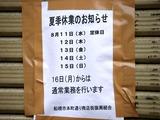 20100813_お盆休み_サービス業_商店_連休_1543_DSC05006