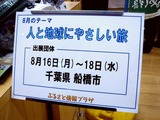 20100817_東京都_ふるさと情報プラザ_船橋即売会_1831_DSC05594