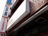20100912_船橋市本町7_日本振興銀行船橋店_破綻_0956_DSC09254