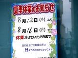 20100813_お盆休み_サービス業_商店_連休_1541_DSC05002