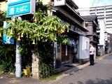 20101106_船橋市湊町3_森松_うなぎ天ぷら_閉店_1238_DSC00725