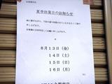 20100813_お盆休み_サービス業_商店_連休_1540_DSC05001
