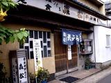 20101106_船橋市湊町3_森松_うなぎ天ぷら_閉店_1237_DSC00718