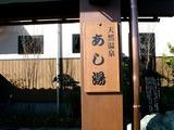 20101212_船橋市田喜野井6_みどりの湯船橋田喜野井店_1031_DSC06592