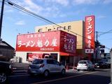 20101212_京都北白川ラーメン魁力屋_船橋成田街道店_0949_DSC06514