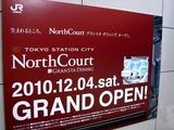 20101203_JR東日本_JR東京駅_ノースコート_2318_DSC04873