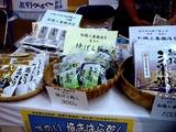 20100817_東京都_ふるさと情報プラザ_船橋即売会_1830_DSC05591
