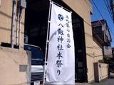 20100717_船橋市湊町_八剱神社例大祭_第七自治会_0950_DSC08700