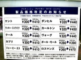 20100917_JT_タバコ_煙草_値上げ_愛煙家_禁煙_2030_DSC09798