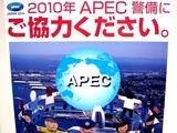 20101027_APEC_アジア太平洋経済協力_首脳会議_0905_DSC08002