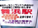 20100723_JR京葉線_JR武蔵野線_JR東京駅_ディズニー_2110_DSC00206
