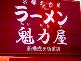20101212_京都北白川ラーメン魁力屋_船橋成田街道店_0949_DSC06509