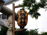 20100731_津田沼ふれあい夏祭り_八坂神社祭礼_1520_DSC01877