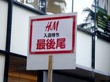 20101009_ららぽーとTOKYO-BAY_H&M_0942_DSC04041
