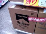20100929_JT_タバコ_煙草_値上げ_愛煙家_禁煙_1420_DSC01989