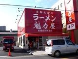 20101212_京都北白川ラーメン魁力屋_船橋成田街道店_0948_DSC06506