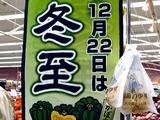 20101219_冬至_ゆず_柚子_カボチャ_風邪_1408_DSC07590T