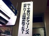 20101106_千葉ロッテマリーンズ_優勝_1717_DSC00101