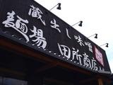 20100619_千葉市花見川区_麺場田所商店本店_らーめん_1306_DSC04274