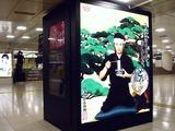 20101228_JR東京駅_日清のどん兵衛_2232_DSC08528