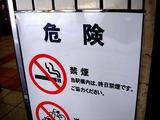 20080727_JT_タバコ_煙草_値上げ_愛煙家_タバコ税_1229_DSC02911